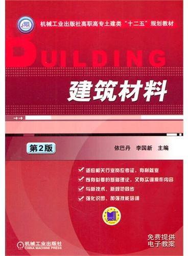 """建筑材料(第2版,机械工业出版社高职高专土建类""""十二五""""规划教材)"""