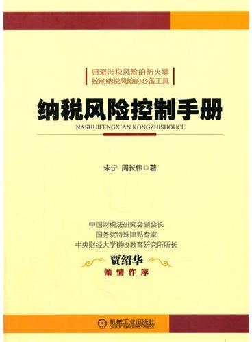 纳税风险控制手册