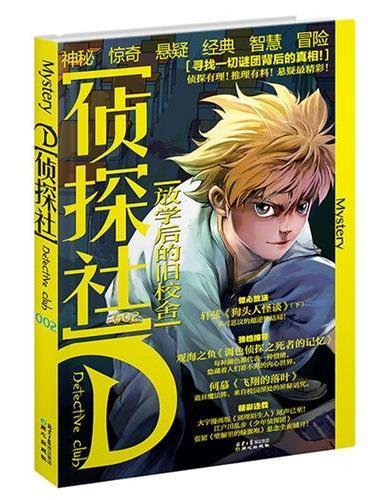 侦探社002(勇敢、智慧、正义、冒险,全面开创少年阅读新时尚)