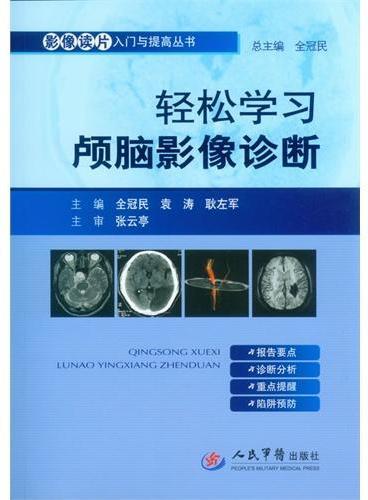 轻松学习颅脑影像诊断.影像读片入门与提高丛书