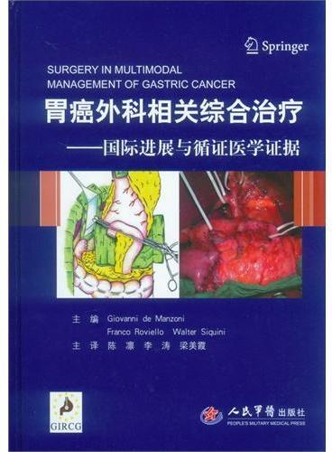 胃癌外科相关综合治疗.国际进展与循证医学证据