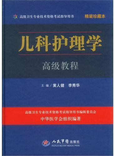 儿科护理学高级教程(含光盘)精装珍藏本.高级卫生专业技术资格考试指导用书