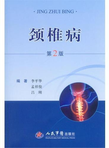 颈椎病(第二版)