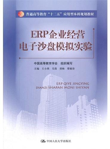 """ERP企业经营电子沙盘模拟实验(普通高等教育""""十二五""""应用型本科规划教材)"""