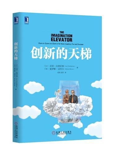 """创新的天梯(独创的""""推拉推""""创新创意方法,让你发现彼得.德鲁克、比尔.盖茨、史蒂夫.乔布斯等传奇人物改变世界的成功秘诀)"""