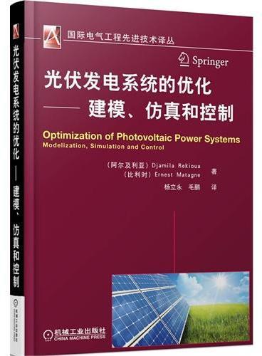 光伏发电系统的优化 建模、仿真和控制