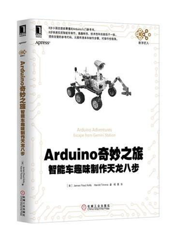 Arduino奇妙之旅:智能车趣味制作天龙八步(亲子互动制作的最佳参考书,培养孩子工程思维和动手能力的权威教科书。将机器人制作任务分解8个挑战逐步实现,步骤清晰,内容完善)