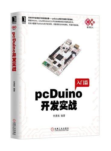 pcDuino开发实战(首本针对全球流行的创客杀器,pcDuino的权威开发指南。覆盖Arduino、Linux和Android三大开发者群体的官方推荐参考书)