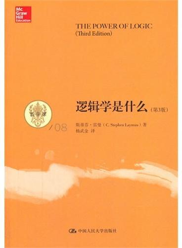 逻辑学是什么(第3版)(哲学课)