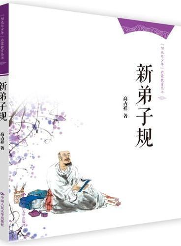 """新弟子规(""""阳光与少年""""启蒙教育丛书)"""