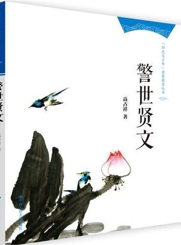 """警世贤文(""""阳光与少年""""启蒙教育丛书)"""