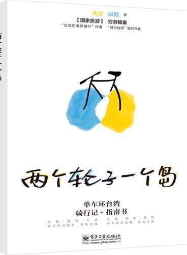 两个轮子一个岛:单车环台湾骑行记+指南书
