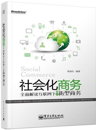 社会化商务:全面解读互联网下的新型商务