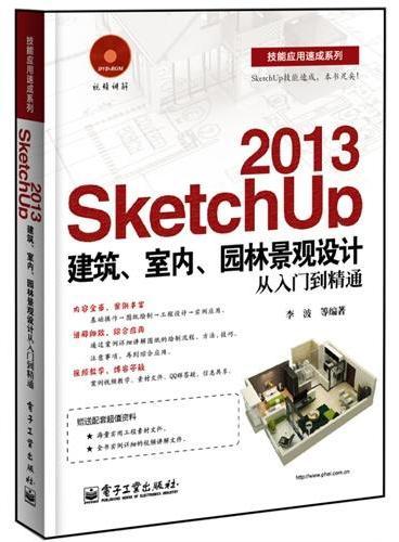 SketchUp 2013建筑、室内、园林景观设计从入门到精通(含DVD光盘1张)