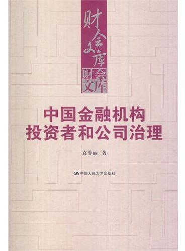 中国金融机构投资者和公司治理(财会文库)