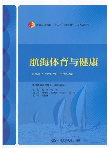 """航海体育与健康(普通高等教育""""十二五""""规划教材·公共课系列)"""
