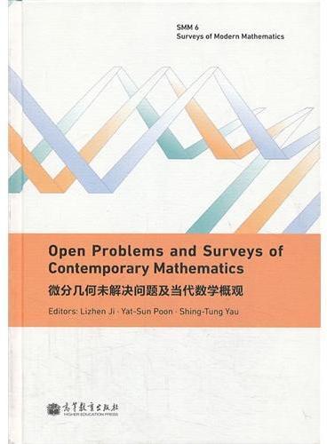 微分几何未解决问题及当代数学概观(Open problems and surveys of contemporary mathematics)