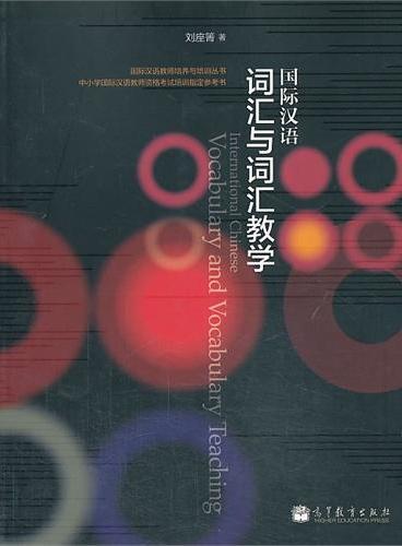 国际汉语词汇与词汇教学