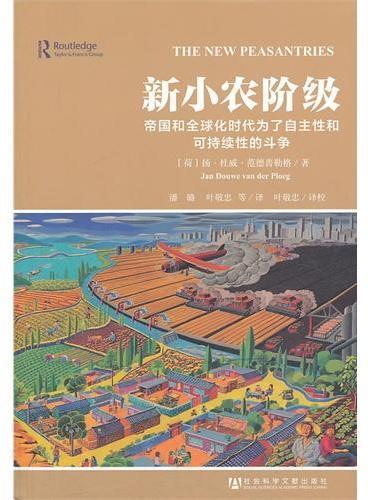 新小农阶级帝国和全球化时代为了自主性和可持续性的斗争