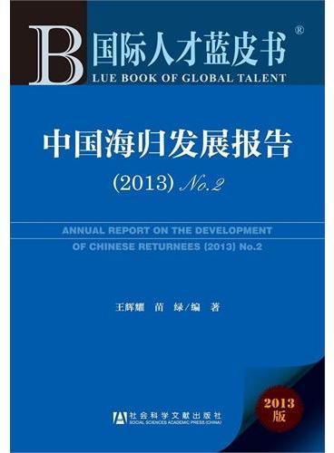 国际人才蓝皮书:中国海归发展报告(2013)No.2