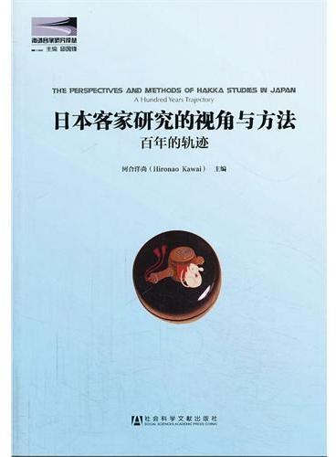 日本客家研究的视角与方法——百年的轨迹
