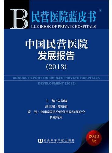 民营医院蓝皮书:中国民营医院发展报告(2013)