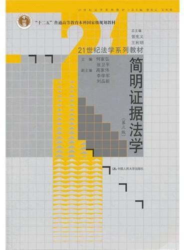 """简明证据法学(第三版)(21世纪法学系列教材;""""十二五""""普通高等教育本科国家级规划教材)"""