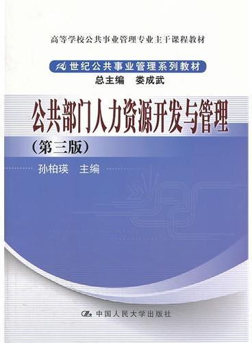 公共部门人力资源开发与管理(第三版)(21世纪公共事业管理系列教材;高等学校公共事业管理专业主干课程教材)