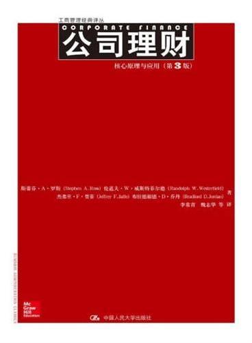 公司理财:核心原理与应用(第3版)(工商管理经典译丛)