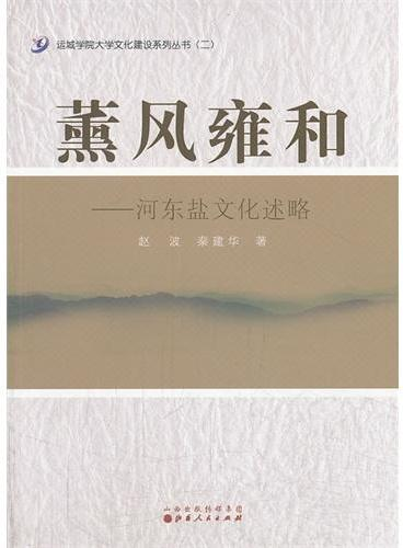 薰风雍和:河东盐文化述略