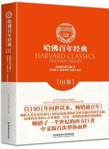 哈佛百年经典第01卷:民间传说与寓言
