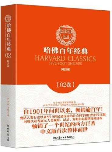 哈佛百年经典第02卷:国富论