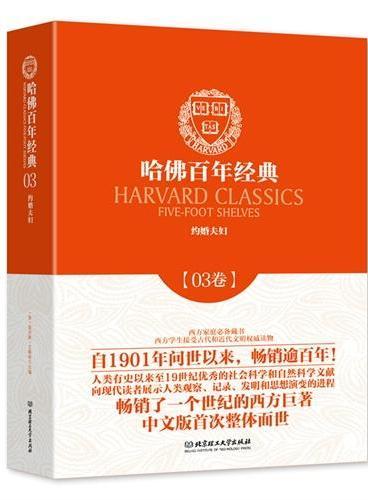 哈佛百年经典第03卷:约婚夫妇