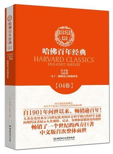哈佛百年经典第04卷:君主论;乌托邦;马丁·路德论文和演讲集