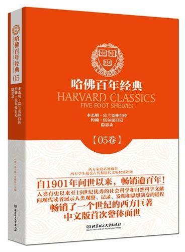 哈佛百年经典第05卷:本杰明·富兰克林自传 ; 约翰·伍尔曼日记 ; 隐思录
