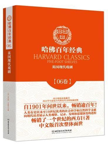 哈佛百年经典第06卷:英国现代戏剧