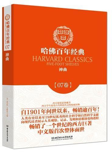 哈佛百年经典第07卷:神曲