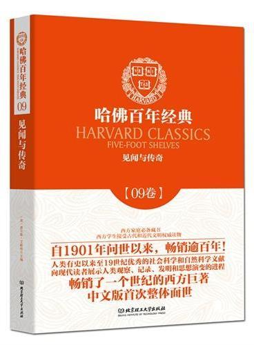 哈佛百年经典第09卷:见闻与传奇