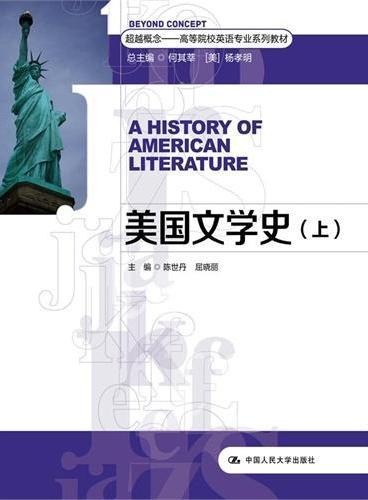 美国文学史(上下)(超越概念——高等院校英语专业系列教材)
