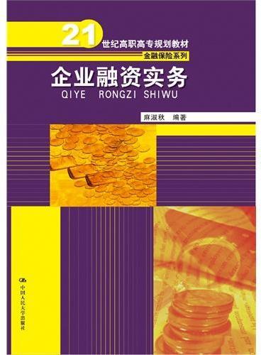 企业融资实务(21世纪高职高专规划教材·金融保险系列)