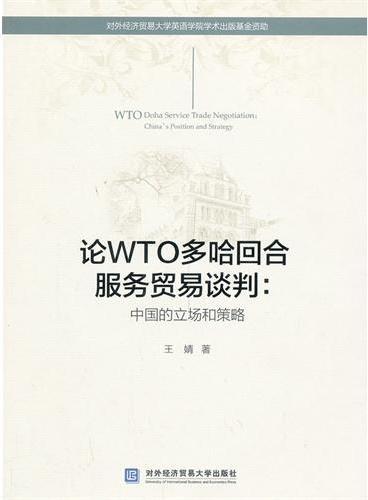 论WTO多哈回合服务贸易谈判:中国的立场和策略
