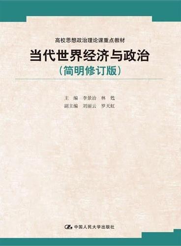 当代世界经济与政治(简明修订版)(高校思想政治理论课重点教材)