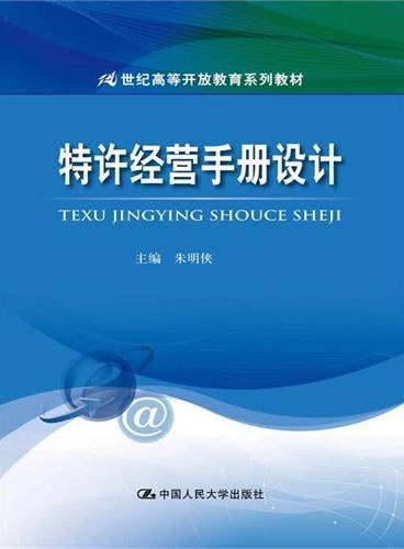 特许经营手册设计(21世纪高等开放教育系列教材)特许经营管理专业适用