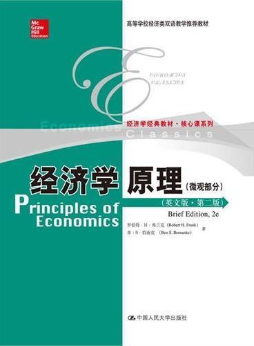 经济学原理(英文版·第二版)(微观部分)(经济学经典教材·核心课系列;高等学校经济类双语教学推荐教材)