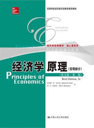 经济学原理(英文版·第二版)(宏观部分)(经济学经典教材·核心课系列;高等学校经济类双语教学推荐教材)