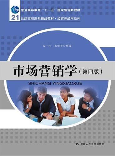 """市场营销学(第四版)(21世纪高职高专精品教材·经贸类通用系列;""""十一五""""国家级规划教材)"""