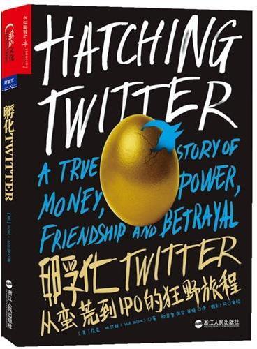 孵化Twitter:从蛮荒到IPO的狂野旅程(一部被Twitter公司拒绝正式授权的作品。一个关于金钱,权力,友谊,背叛的真实故事。源自与twitter四位创始人和高管几百小时采访、一千多份内部文件的真实记录。