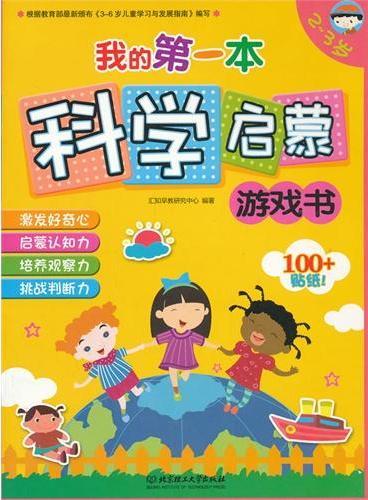 我的第一本科学启蒙游戏书·2-3岁(科学知识完美融入生活情景,超多贴纸激发孩子的探求兴趣。用游戏解答孩子的十万个为什么,孩子最爱读的知识启蒙书。)