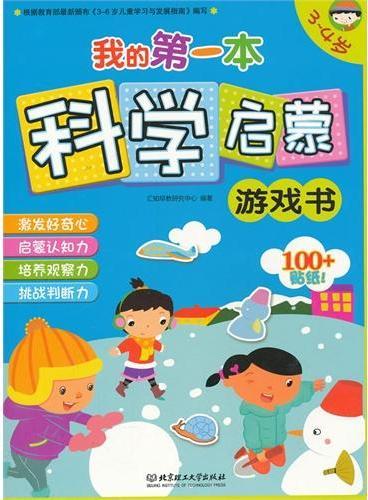 我的第一本科学启蒙游戏书·3-4岁(科学知识完美融入生活情景,超多贴纸激发孩子的探求兴趣。用游戏解答孩子的十万个为什么,孩子最爱读的知识启蒙书。)