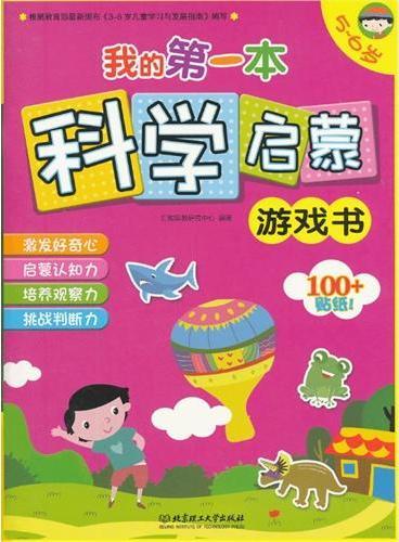 我的第一本科学启蒙游戏书·5-6岁(科学知识完美融入生活情景,超多贴纸激发孩子的探求兴趣。用游戏解答孩子的十万个为什么,孩子最爱读的知识启蒙书。)